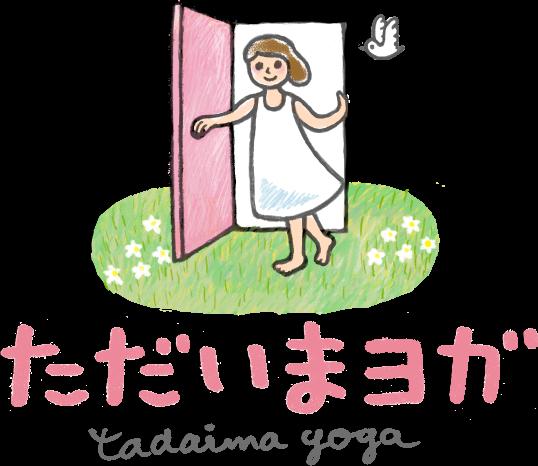 長野県松本市 | なりたてママの孤独や不安を癒すヨガ教室  ただいまヨガ(tadaima yoga)